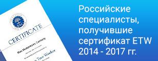 Российские специалисты, получившие сертификат ETW